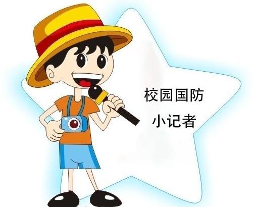 校园国防小记者全国招募中