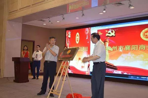 杭州襄阳商会成立