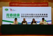 中国计生协在山东举办青春健康高校项目交流研讨班暨青年培训营