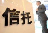 中信信托成功分销首单非金融企业债务融资工具