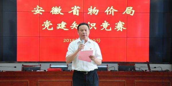 安徽省物价局举办党建知识竞赛  袁之应到场讲话