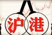 沪港深基金仍受市场青睐 国富沪港深成长精选回报居前