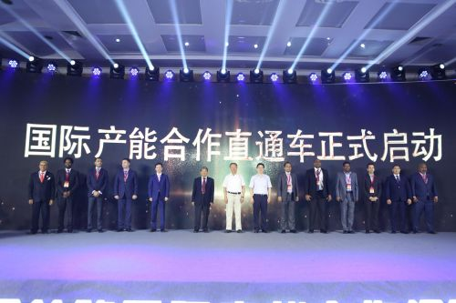 国际产能合作直通车启动仪式