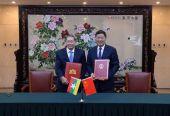 中缅签署谅解备忘录共建中缅经济走廊