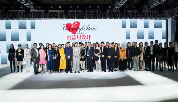 第六季公益星设计潮流趋势发布盛典暨罗湖时尚之夜 群星璀璨助力公益