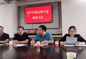 新老传承 再创辉煌2018年民建南开区委文教支部换届大会
