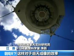 """""""中国天眼""""FAST运行两年:已发现44颗脉冲星  将于明年验收"""