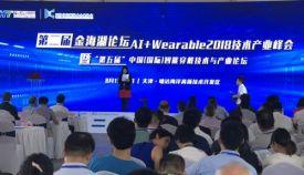 又一智能科技高端论坛落地天津滨海高新区