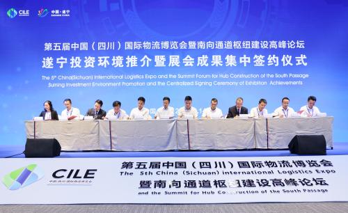 第五届中国(四川)国际物流博览会暨南向通道枢纽建设高峰论坛在四川省遂宁成功举办