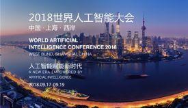 2018世界人工智能大会在沪开幕
