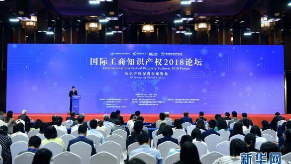 国际工商知识产权2018论坛在京举行