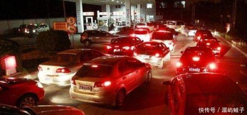 终于要调控油价了新政策发布,老司机看完异常兴奋要降了!