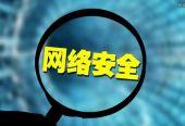 黄坤明:切实维护国家网络安全和人民群众合法权益