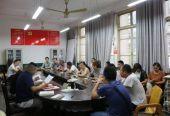 云南省彝良县发改局组织学习全省组织会议情况