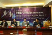 """依兰县""""嫁接""""科技力量助推哈尔滨化工产业园区加速发展"""