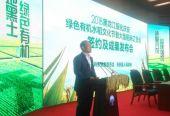 于雷:2018黑龙江绥化庆安绿色有机水稻文化节暨大型稻米订货会成功举办盛况空前