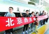 高铁10时北京出发 20:58抵港 北京上车不验出境证件