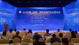 2018中国(成都)国际应急产业发展论坛隆重召开