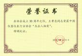 """东菱董事长王孝忠荣获中国仪器仪表行业协会""""杰出人物奖"""""""