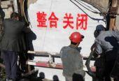 双鸭山市宝山区又整合关闭2家煤矿