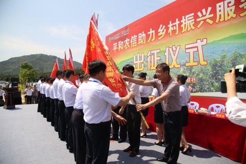 平和县农信联社乡村振兴服务队授旗2