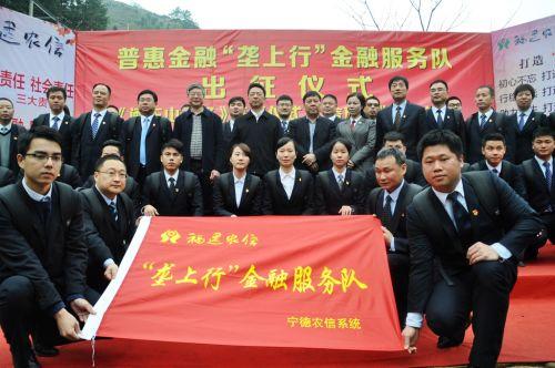 垄上行金融服务队出征仪式