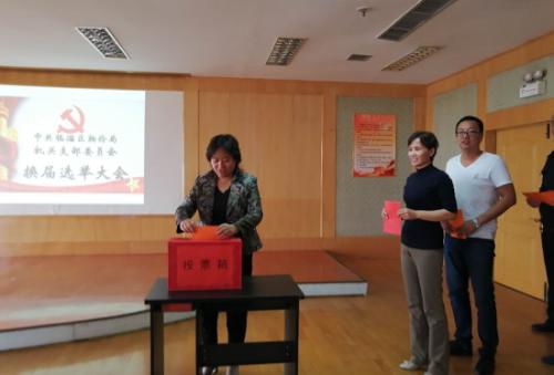淄博临淄物价局党支部完成换届选举