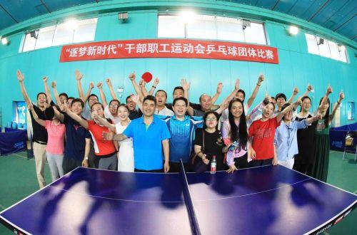 国际合作中心乒乓球队在黄勇主任带领下,一路过关斩将