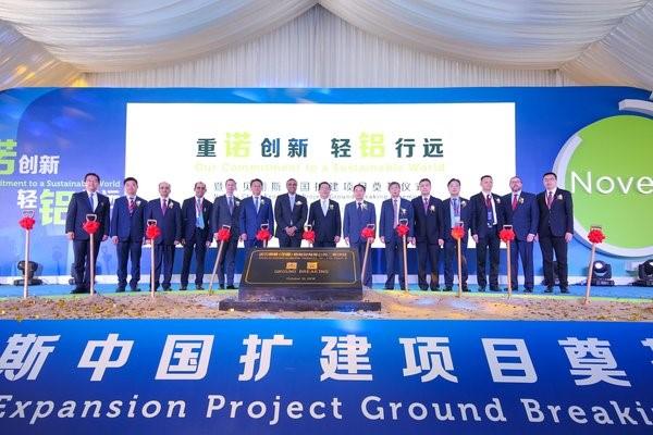 中国汽车用铝扩建项目奠基仪式今日在常州举行