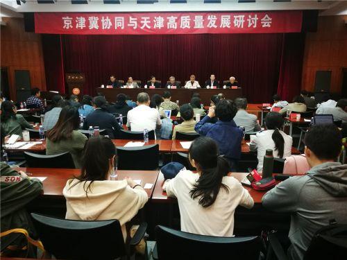 天津市召开京津冀协同与天津高质量发展研讨会现场