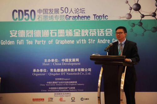 卢必成:加强国际交流合作,推动石墨烯产业高质量发展