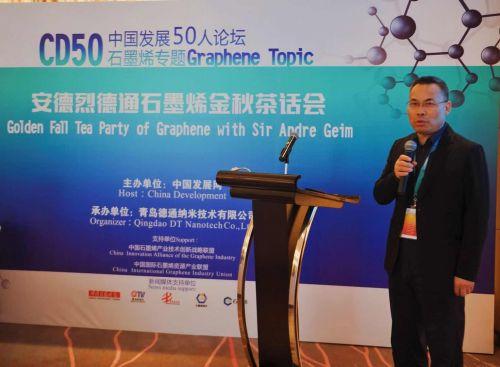 杨尚宝:石墨烯产业发展要绿色、高效和可持续