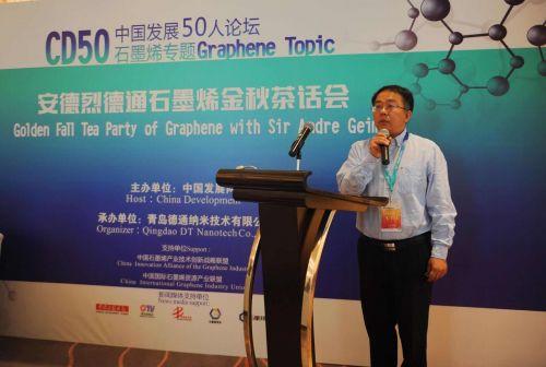 肖劲松:石墨烯产业发展进入到第二个阶段,已有很多突破