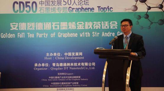 中国发展网执行总裁卢必成