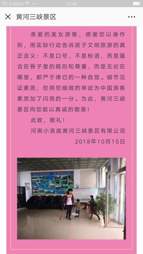 微信圖片_20181015121924