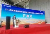 2018黑龙江新型农业经营主体农业投入品博览订货会开幕
