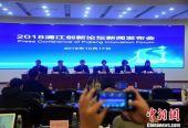 """中外政学商界精英将汇聚上海 围绕创新浦江""""论剑"""""""