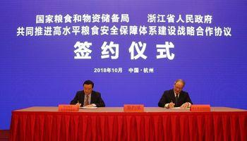国家粮食和物资储备局与浙江省政府签战略合作协议
