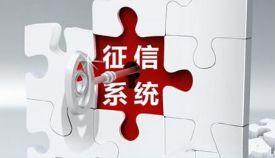 构建信用法治 降低市场交易成本