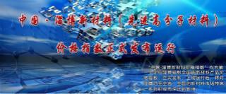 淄博新材料(先进高分子材料)价格指数正式发布