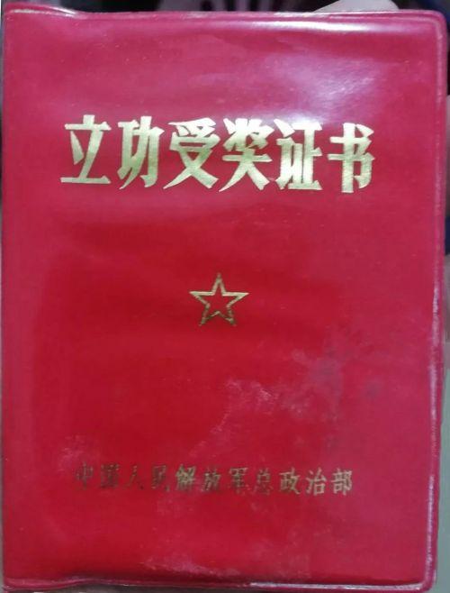 ▲李寿果在部队的立功证书