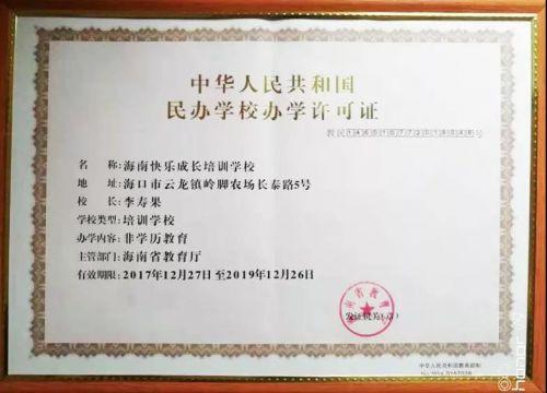 ▲海南快乐成长学校办学许可证