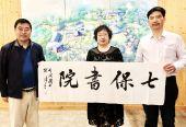上海江东书院朱熹国学基地在福建揭牌