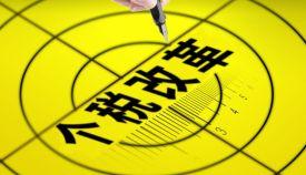 """透视中国经济:""""税负增多论""""真相是什么?"""