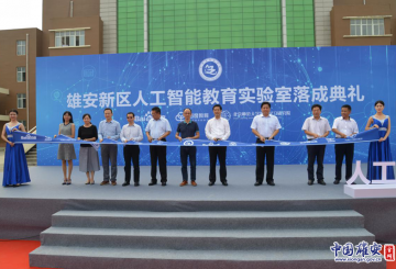 雄安新区人工智能教育实验室落地雄县白洋淀高级中学