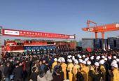 中欧班列(西安)2018年开行首超1000列