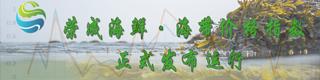荣成海鲜·海带价格指数正式发布运行