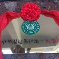 中华湿地保护地东寨港挂牌成立