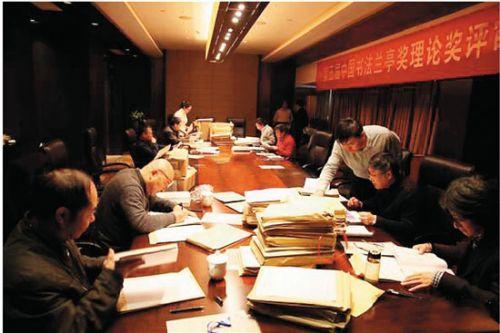 资料图:第五届中国书法兰亭奖理论奖作品审读