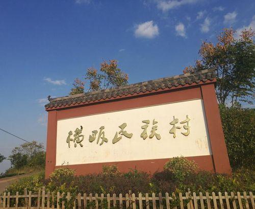 横畈民族村